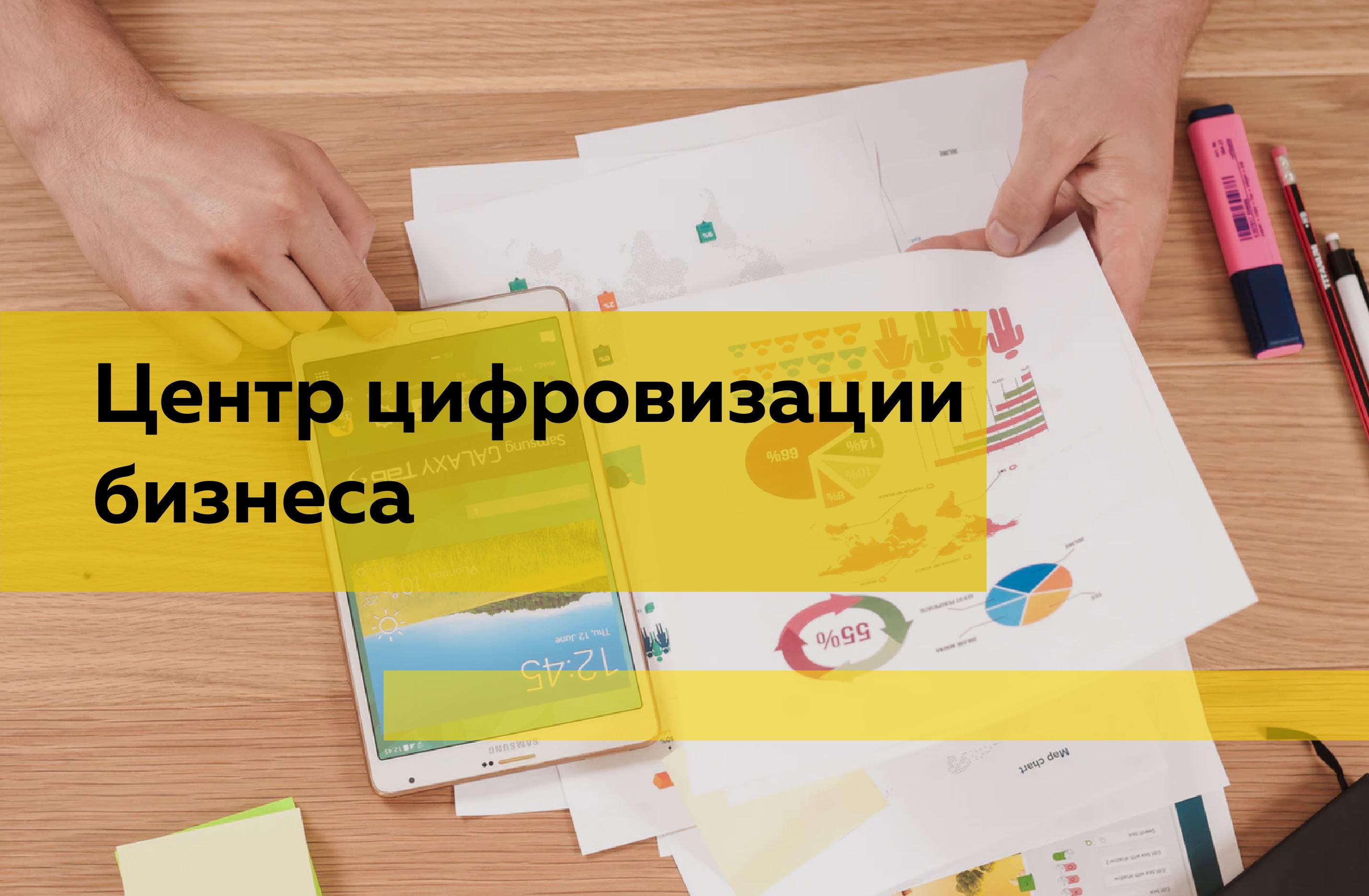 Цифровизация бизнеса: перевод бизнеса в Интернет-пространство