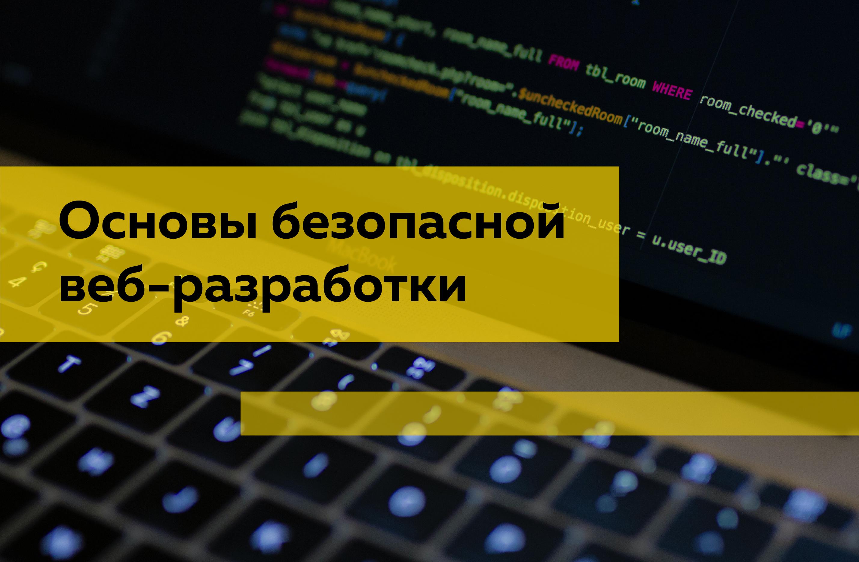 Основы безопасной веб-разработки