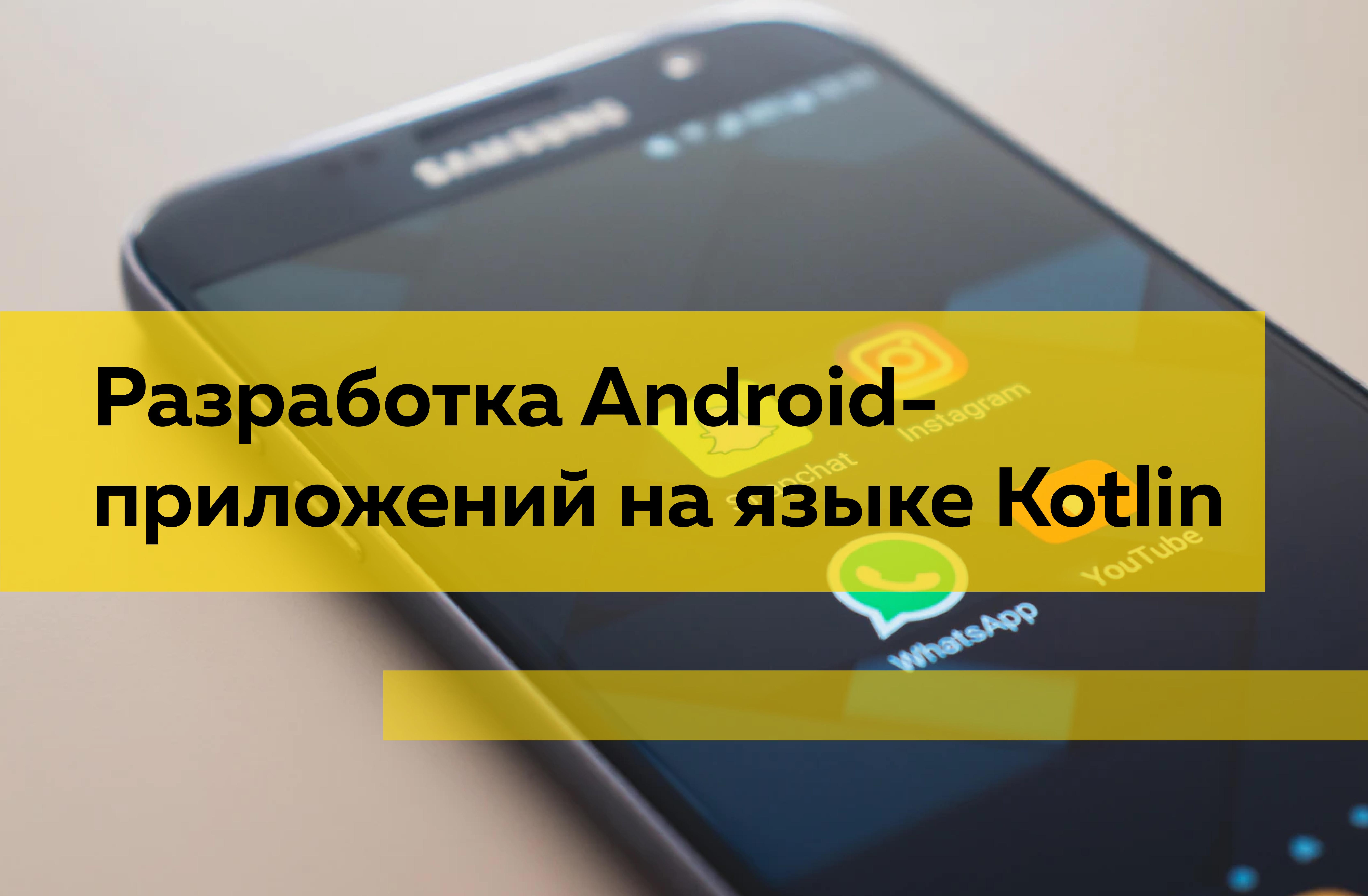 Разработка Android-приложений на языке Kotlin