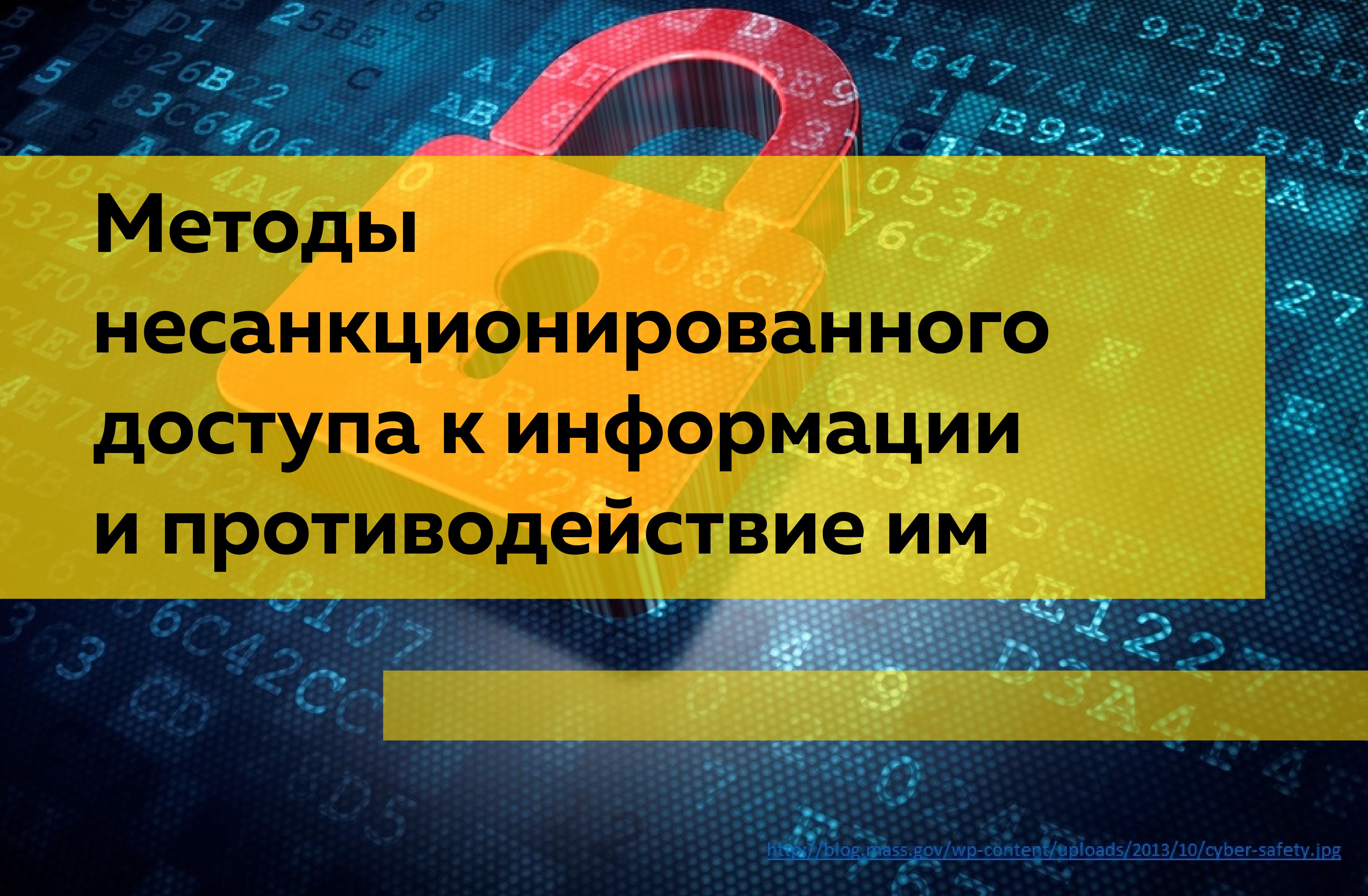 Методы несанкционированного доступа к информации и противодействие им