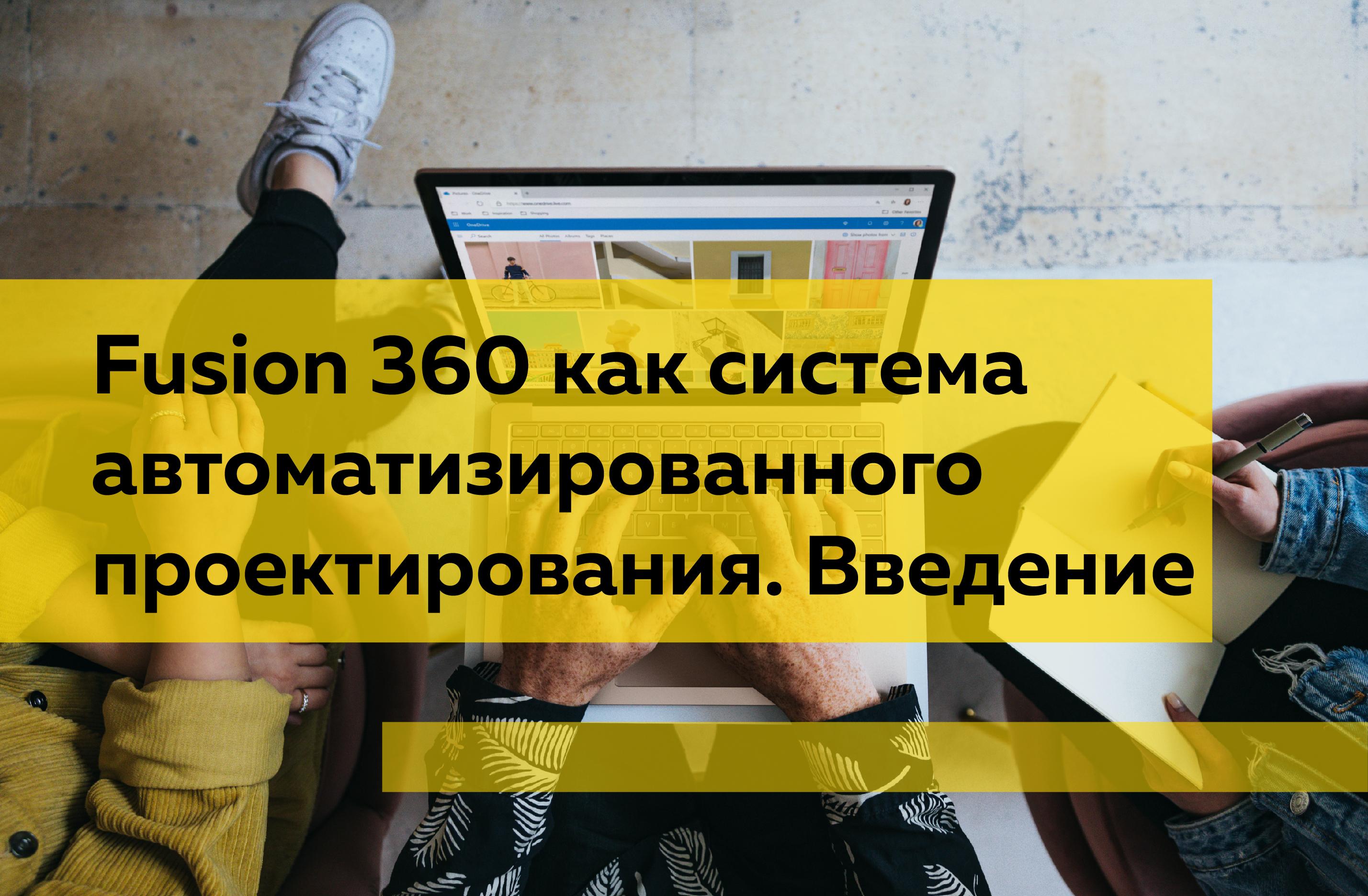 Fusion 360 как система автоматизированного проектирования