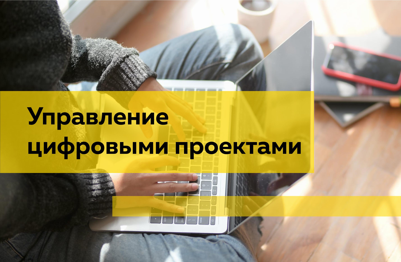 Управление цифровыми проектами